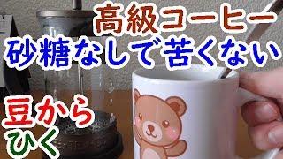 高級コーヒーを豆からひく!砂糖なしでも甘いコーヒーゆっくまー相談室第43回