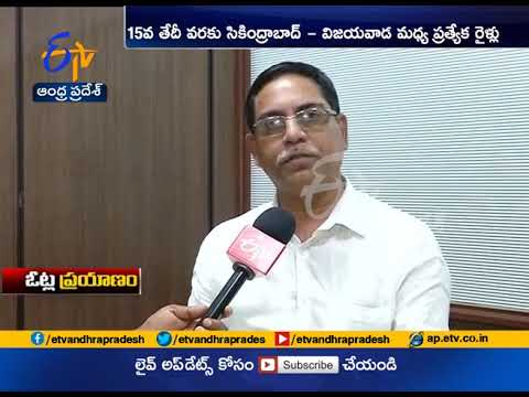 Heavy rush at railway and bus stations | Assembly elections
