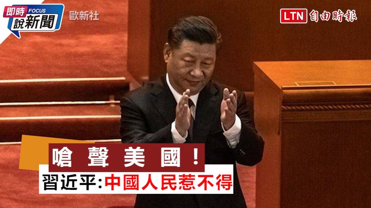 《即時說新聞》抗美援朝70週年習近平嗆聲美國:中國人民是惹不得