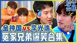 [Chinese SUB] SO FUNNY! When Kim Jongkook & Lee Kwangsoo are Together | RUNNING MAN