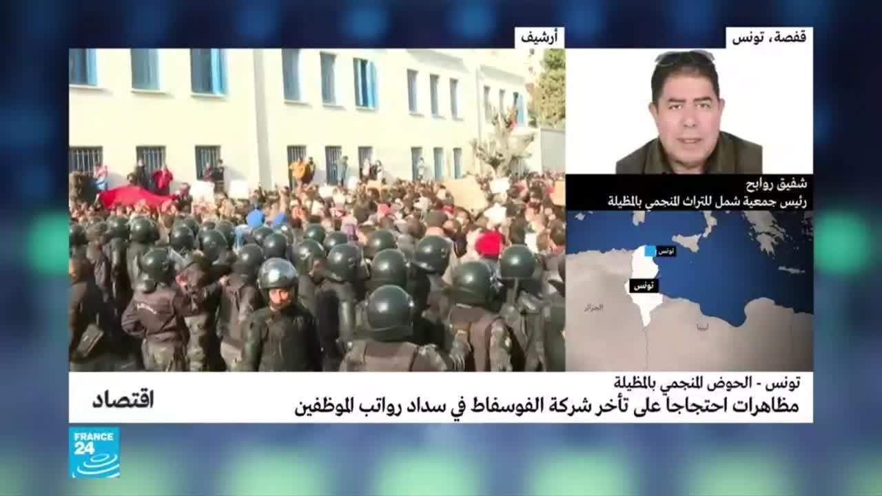تونس: احتجاجات منددة بتأخر شركة الفوسفاط عن سداد رواتب الموظفين  - 16:01-2021 / 2 / 18