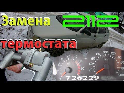 Замена термостата ВАЗ 2112 16кл  с ПРОБЕГОМ 726230 КМ!!!