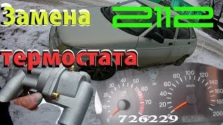видео Замена термостата lada 2112 (ваз 2112)