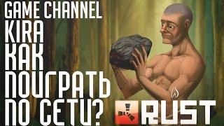Rust Experimental - Как поиграть по сети?! (Мультиплеер-Пиратка)