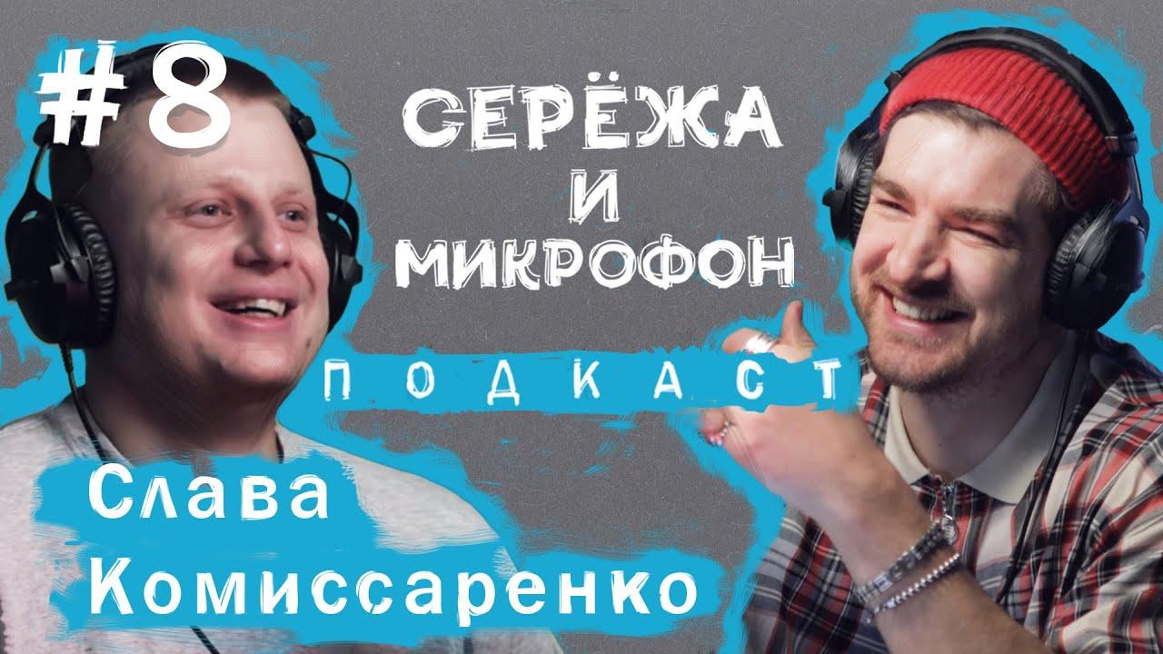 Серёжа и микрофон. Подкаст #8 Слава Комиссаренко (STAND UP)