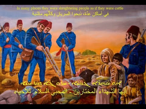 The Genocide of the Syriac Christians - Sayfo