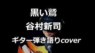 谷村新司さんの「黒い鷲」を歌ってみました・・♪ 作詞・作曲:谷村新司 ...