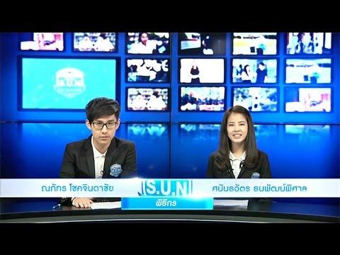 รอบรั้วสถาบัน By สำนักข่าว S.U.N. 8 พ.ย. 58