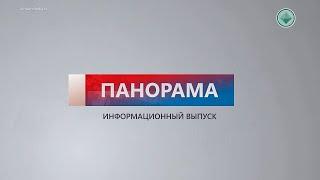 Информационный выпуск «Панорама» 21.01.2021