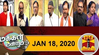 (18/01/2020) MAKKAL MANDRAM | Debate on Citizenship Amendment Act