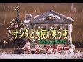 サンタと天使が笑う夜 (カラオケ) Dreams Come True