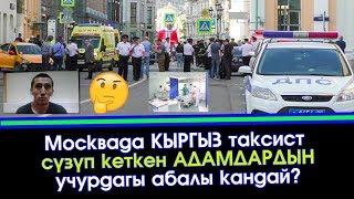 Москва: Жаракат АЛГАН адамдардын УЧУРДАГЫ абалы АЙТЫЛДЫ    Акыркы Кабарлар