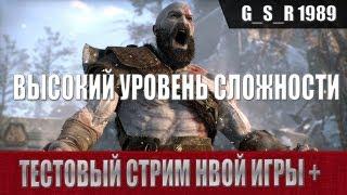 God Of War Новая Игра +  на Hard