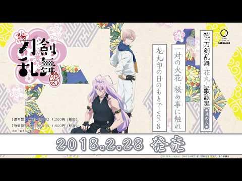 続『刀剣乱舞‐花丸‐』歌詠集 其の八【試聴動画】