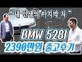 [???] BMW 528i 2390?? ????? ???? #? ??? ??? ? #???? ?? ???