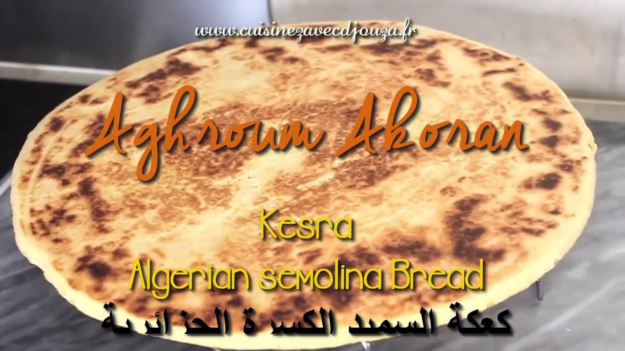 Recette De Kesra Kabyle Galette Algérienne كعكة السميد الكسرة