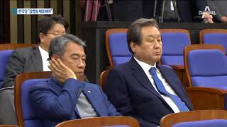 """한국당 """"한국땅 밟으면 체포를""""…여권은 """"환영"""""""
