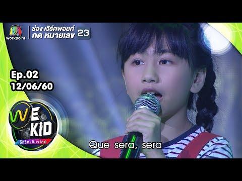 เพลง Que Sera Sera | น้องคุกกี้ | We Kid Thailand เด็กร้องก้องโลก