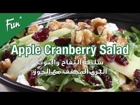 apple-cranberry-and-walnut-salad-|-fun-appétit