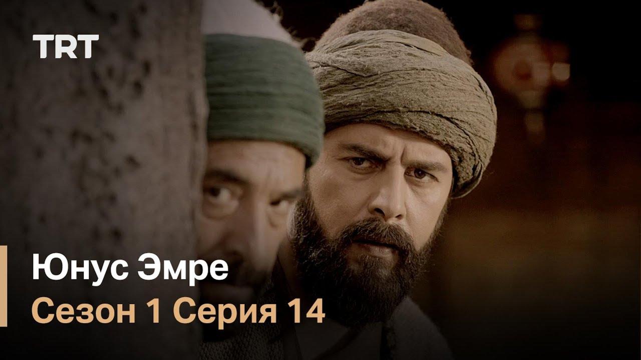 Юнус Эмре - Путь любви - Сезон 1 Серия 14
