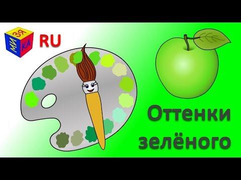 Учим цвета. Волшебная кисточка и оттенки зелёного. Мультик-раскраска для детей