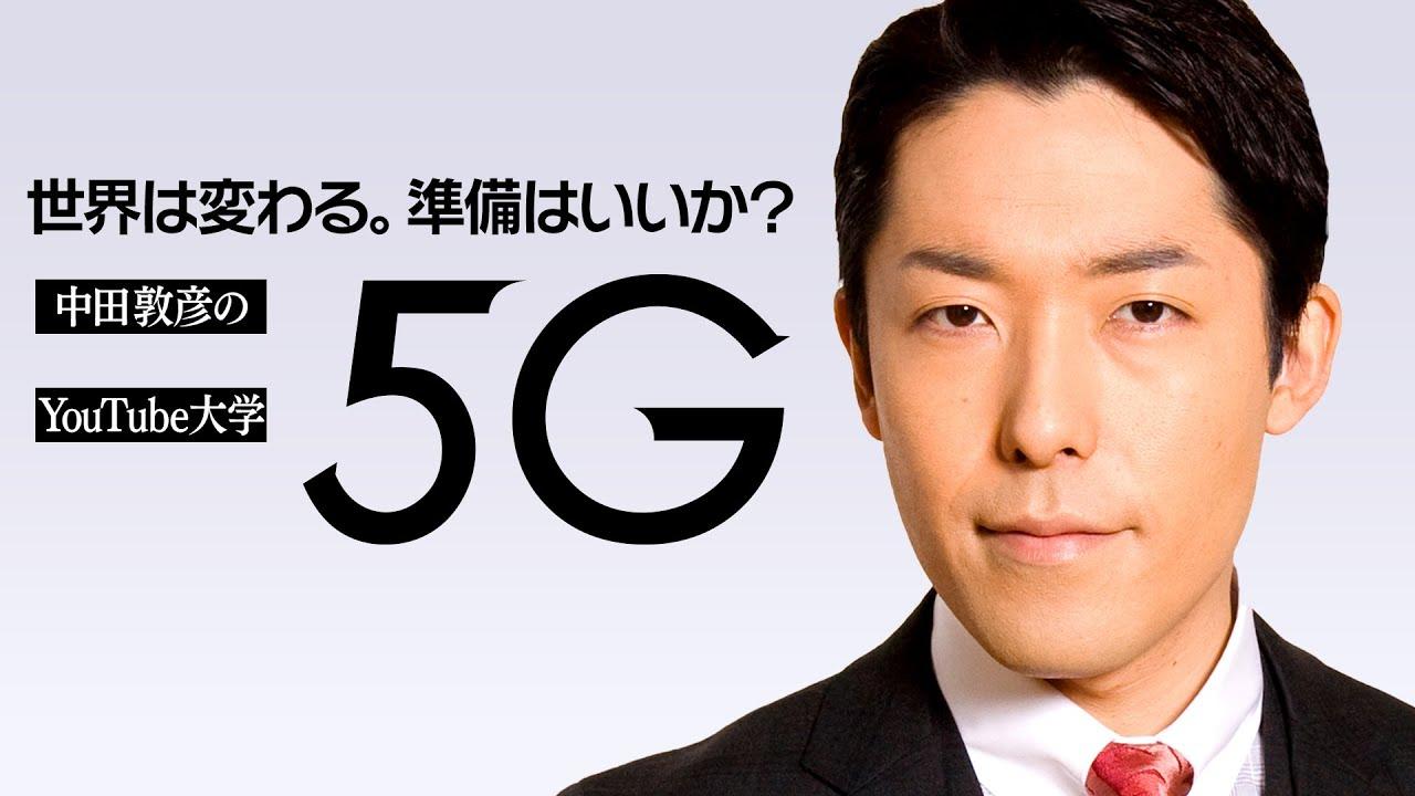 「5G 中田敦彦」の画像検索結果