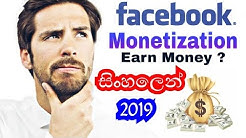 How To Facebook Monetization And Earn Money Online (sinhala) 2019