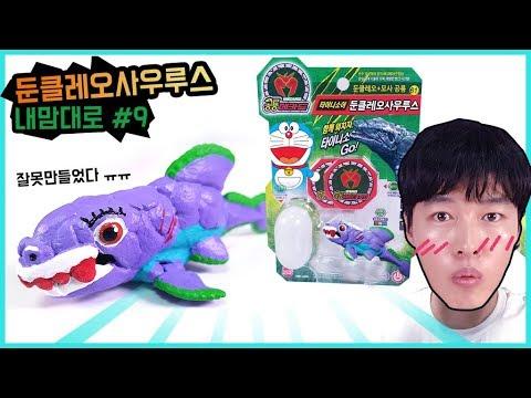 이상한 둔클레오사우루스 만들기. 내맘대로 공룡메카드 시즌2 장난감 놀이 9탄이에요. 둔클레오사우루스 그리고 모사사우루스 합체공룡 [히히튜브]