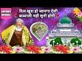 Superhit Qawwali - Hazrat Waris Ali Shah deva Sharif - warsi brothers- by new waris pak ki qawali