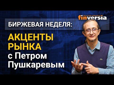 Акценты рынка с Петром Пушкаревым - 13.04.2021