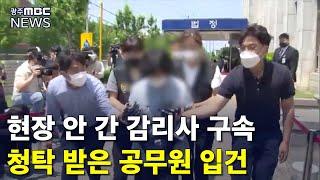 [뉴스데스크] 붕괴사고 감리자 구속..현직 공무원도 입…