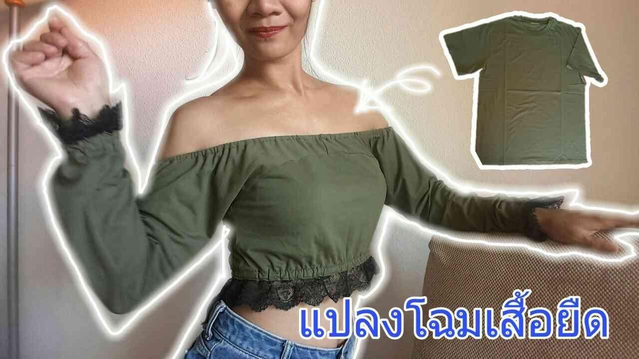 แปลงโฉมเสื้อยืดเป็นเสื้อเปิดไหล่แขนยาว | Transform T-Shirt to Off shoulder Crop Top