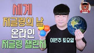 세계 저글링의 날, 저글링 챌린지 온라인 이벤트!│68…