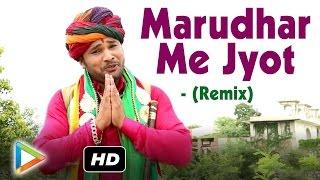 Marudhar Mein Jyot (Remix Song) | Baba Ramdevji Bhajan | New Rajasthan