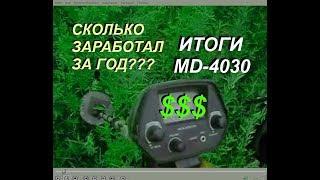 Итоги заработка с металлоискателем md-4030 за год, сколько удалось заработать?