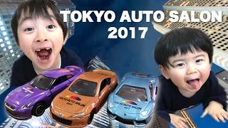【爆笑兄弟】東京オートサロン2017 限定トミカをハイテンション開封♥TOKYO AUTO SALON 2017