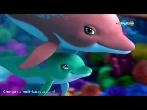 Смотреть мультфильм барби и дельфин