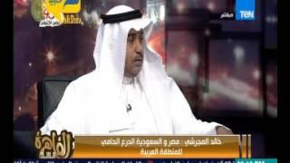 فيديو.. كاتب سعودي: المغرضون يعملون على خلق خلافات بين مصر والمملكة