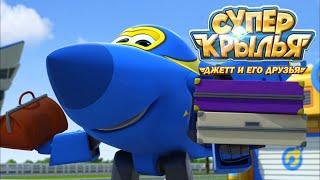 Супер Крылья - Самолетик Джетт и его друзья - В поисках адресата - Мультики для детей (36 серия)