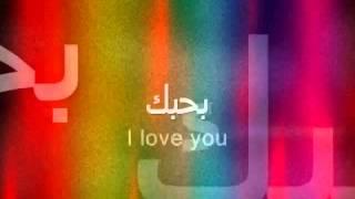 Ya Rab   Marwan Khoury Ft  Carol Samaha