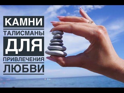 Камни Талисманы для привлечения  Любви.