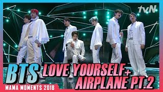 ★BTS★ Love Yourself + Airplane Pt 2 Performance | MAMA Moments 2018 [#tvNDigital]