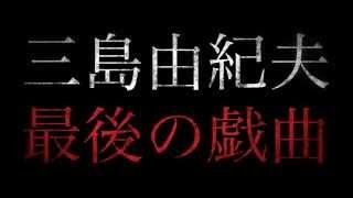 舞台『ライ王のテラス』CM 演出:宮本亜門 出演:鈴木亮平、倉科カナ、...