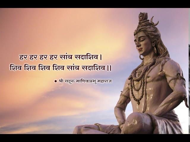Hara Hara Hara - हर हर हर - Shiv Bhajan by Shri Manik Prabhu Maharaj -