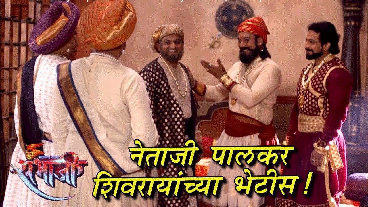 Swarajya Rakshak Sambhaji | Netaji Palkar Meets Shivaji Maharaj | Zee  Marathi | Dr  Amol Kolhe