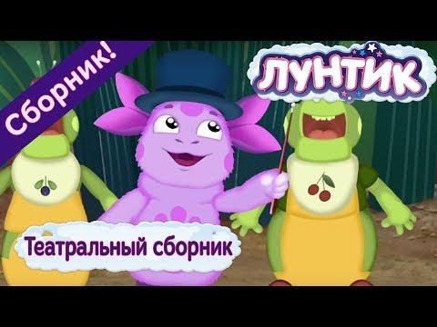 Лунтик 🎭 Театральный