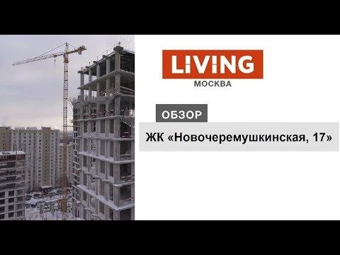 ЖК «Новочеремушкинская, 17»: отзыв Тайного покупателя. Новостройки Москвы