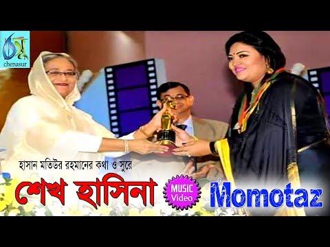 Sheikh Hasina । Momtaz । Bangla New Folk Song