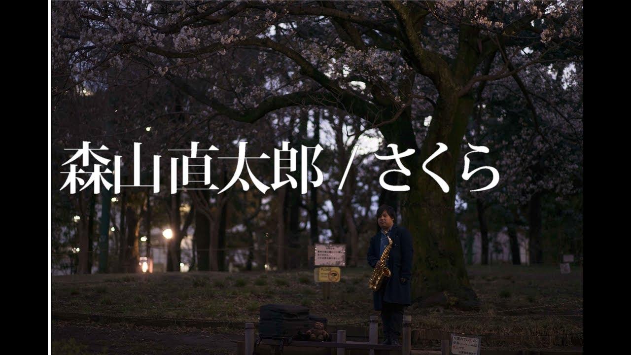 森山直太郎/さくら アルトサクソフォンで吹いてみた