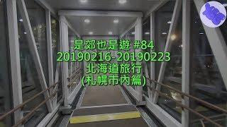 是郊也是遊 #84 20190216 北海道旅行 (札幌市內篇)